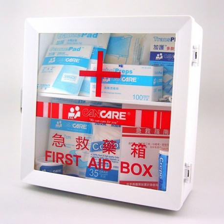 加護 安全急救藥箱套裝 適用於10人至49人