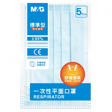 M&G Surgical Mask 3-ply 5pcs/Pack