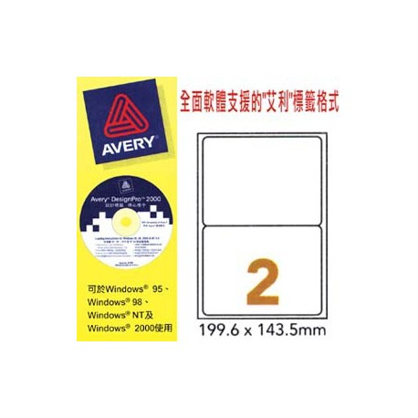 Avery L7168 Shipping Labels 199.6mmx143.5mm 200's White
