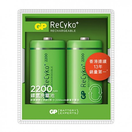 GP ReCyko+ Rechargeable Battery D 2200mAh 2's
