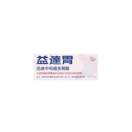 Actal Antacid Demulcentry Adsorbent 20's
