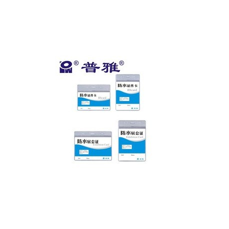 普雅 B869 Soft Name Badge 105mmx65mm Actual Card Size Horizontal