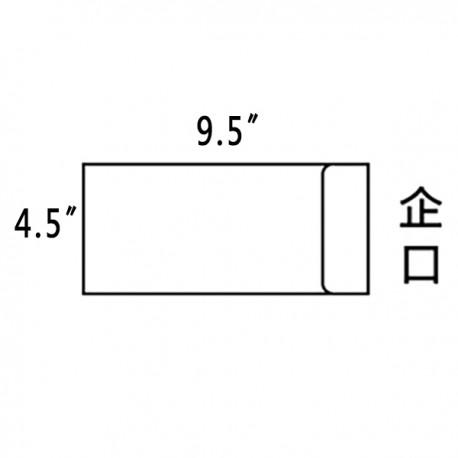 信封 4.5吋x9.5吋 白色 直開 500個