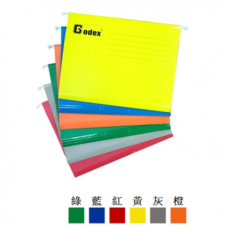 Godex 393121AG Hanging File A4 25's Grey/Blue/Green/Orange/Red/Yellow
