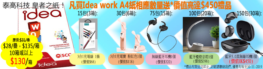Idea_work_892x236.jpg