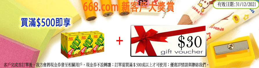 new_customer_promotion_892x236.jpg