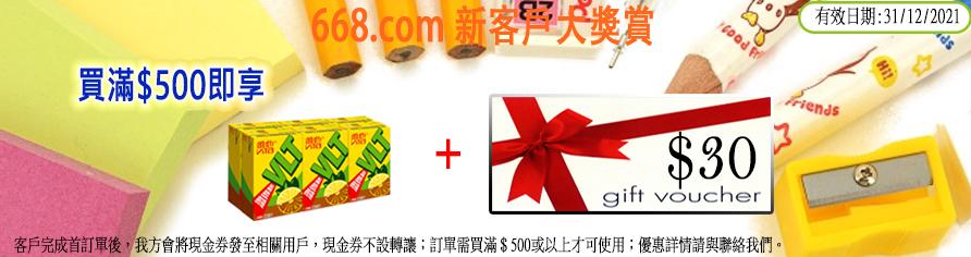 new_customer_promotion_892x236.jpg