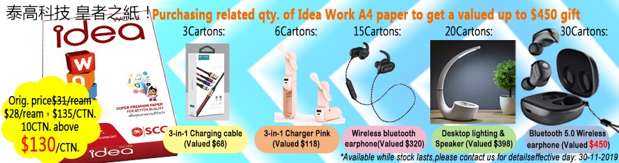 Idea work promotion