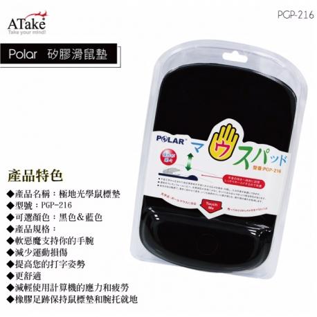Polar PGP-216 長方型手枕滑鼠墊 黑色