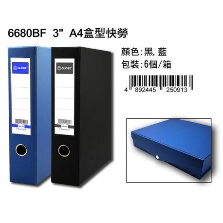 地球牌 6680BF 膠快勞盒 A4 3吋 黑/藍色