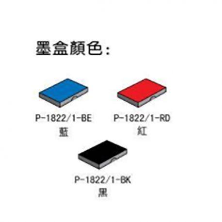 Deskmate P-1822/1-BE 自動上墨日子印 補充墨台墊 RP-1822D3 用 藍色